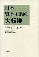 日本資本主義の大転換